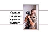 свадебный видеограф, видеооператор на свадьбу, свадебный видеооператор