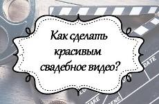 Kak-sdelat-krasivym-svadebnoe-video