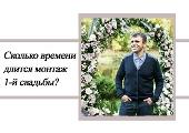 свадебный видеограф, статьи от Дмитрия Мунтяну, видеосъемка свадьбы в харькове,советы на свадьбу, свадебный видеограф