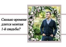 Skolko-vremeni-dlitsya-montazh-1-j-svadby?