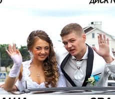 Лучший, прикольный, веселый, классный, уматный, улётный, танцевальный, красивый, свадебный клип, клип, очень, в Харькове, в Киеве, в Днепре